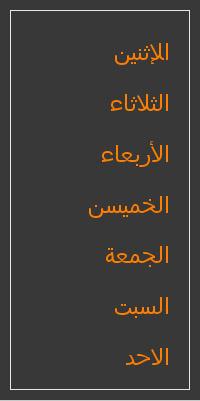 tl_files/tara/tara/img/ArabicEmWiUi.jpg